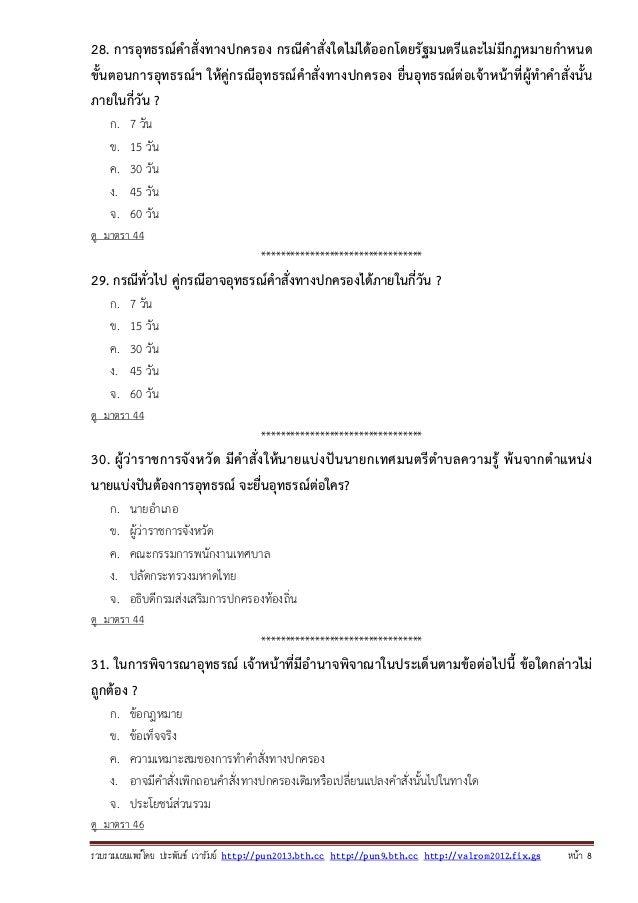 รวบรวมเผยแพรโดย ประพันธ เวารัมย http://pun2013.bth.cc http://pun9.bth.cc http://valrom2012.fix.gs หนา 8 28. การอุทธรณ์...