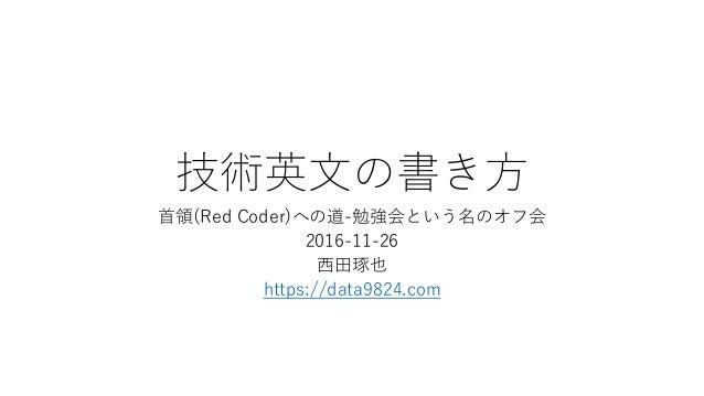 技術英文の書き方 首領(Red Coder)への道-勉強会という名のオフ会 2016-11-26 西田琢也 https://data9824.com