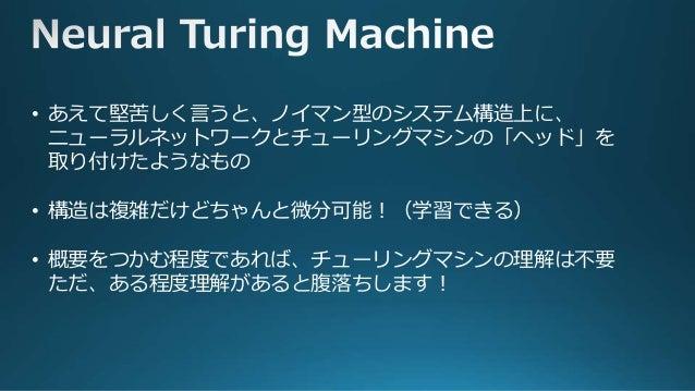 """• RNN(LSTM)をコントロー ラーに据えて、ヘッド、メ モリと呼ばれる部品を取り 付けた構造 • LSTMのメモリセルを拡張 し、データの""""細切れ""""に分 けた(詳細後述) • メモリの操作はチューリン グマシンのヘッドの動作に 近い 画像..."""
