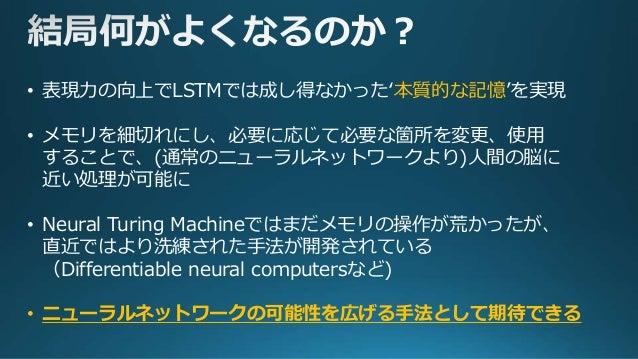 • 仮想世界の謎解き冒険ファンタジーですが、 計算とは何か、思考とは何かを題材とする • オートマトンやチューリングマシンの概念を 奇跡的にわかりやすく解説 • コンピュータサイエンス・自然言語処理に於 いて多くの気づきを与えてくれる • この...