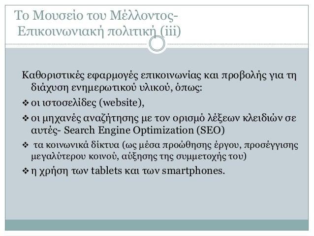 Το Μουσείο του Μέλλοντος- Επικοινωνιακή πολιτική (iii) Καθοριστικές εφαρμογές επικοινωνίας και προβολής για τη διάχυση ενη...