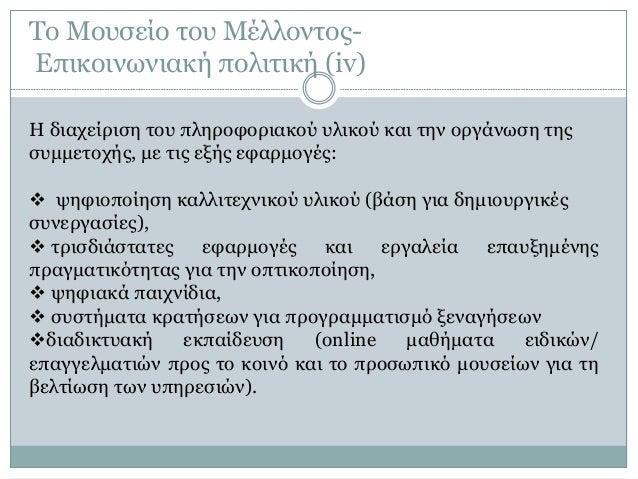Το Μουσείο του Μέλλοντος- Επικοινωνιακή πολιτική (iv) Η διαχείριση του πληροφοριακού υλικού και την οργάνωση της συμμετοχή...