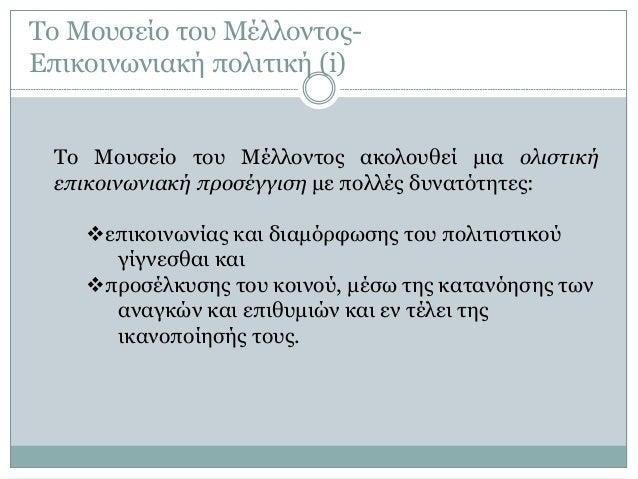 Το Μουσείο του Μέλλοντος- Επικοινωνιακή πολιτική (i) Το Μουσείο του Μέλλοντος ακολουθεί μια ολιστική επικοινωνιακή προσέγγ...