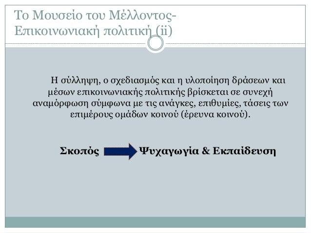 Το Μουσείο του Μέλλοντος- Επικοινωνιακή πολιτική (ii) Η σύλληψη, ο σχεδιασμός και η υλοποίηση δράσεων και μέσων επικοινωνι...