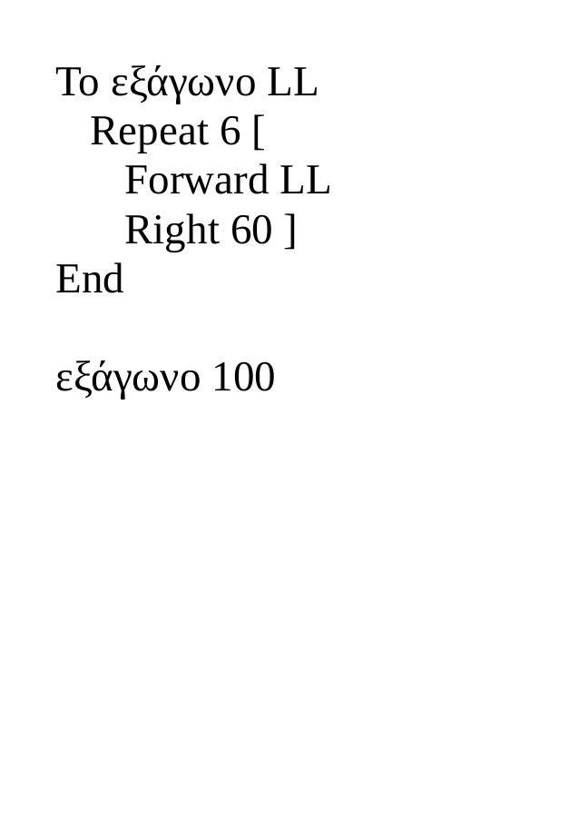 To εξάγωνο LL Repeat 6 [ Forward LL Right 60 ] End εξάγωνο 100