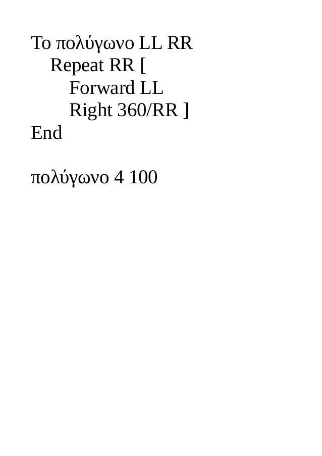 To πολύγωνο LL RR Repeat RR [ Forward LL Right 360/RR ] End πολύγωνο 4 100