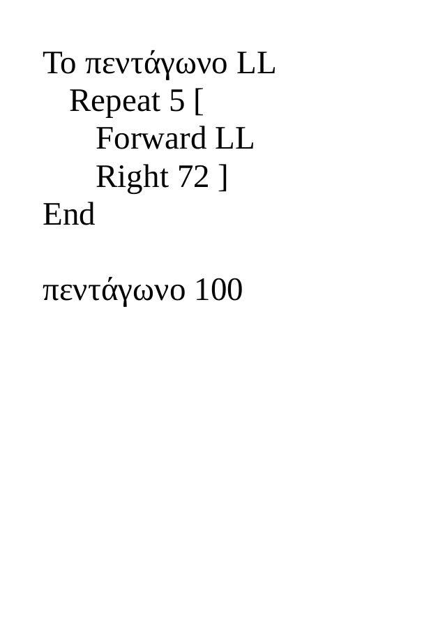 To πεντάγωνο LL Repeat 5 [ Forward LL Right 72 ] End πεντάγωνο 100