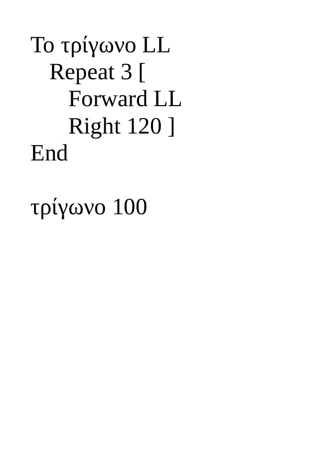 To τρίγωνο LL Repeat 3 [ Forward LL Right 120 ] End τρίγωνο 100