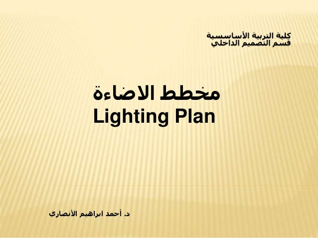 د.األنصاري ابراهيم أحمد االضاءة مخطط Lighting Plan