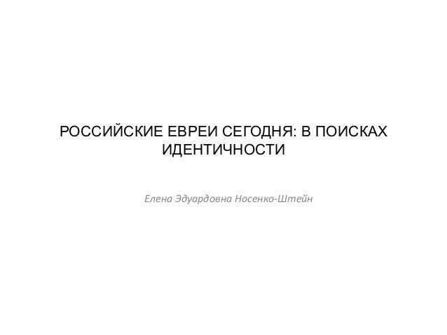 РОССИЙСКИЕ ЕВРЕИ СЕГОДНЯ: В ПОИСКАХ ИДЕНТИЧНОСТИ Елена Эдуардовна Носенко-Штейн