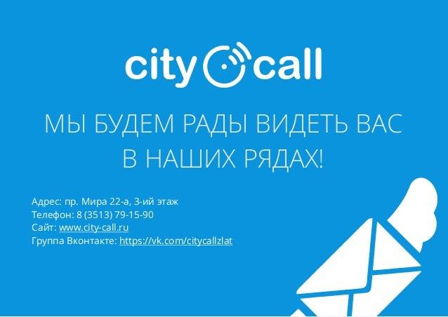 Номер city call златоуст