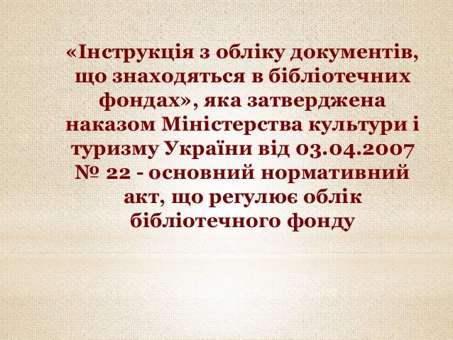 «Інструкція з обліку документів, що знаходяться в бібліотечних фондах», яка затверджена наказом Міністерства культури і ту...