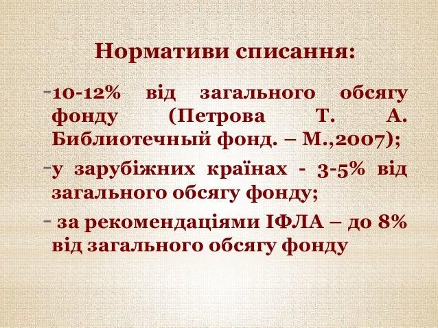 Нормативи списання: -10-12% від загального обсягу фонду (Петрова Т. А. Библиотечный фонд. – М.,2007); -у зарубіжних країна...