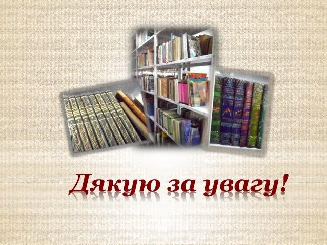 Формування бібліотечного фонду в умовах децентралізації