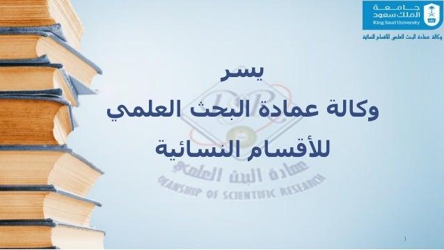 1 يسر العلمي البحث عمادة وكالة النسائية لألقسام