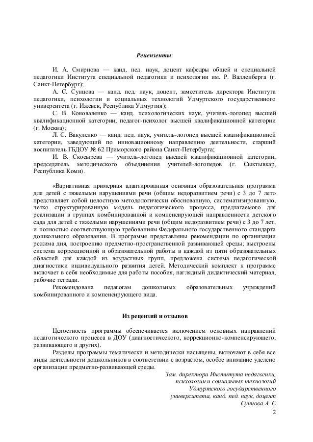 %name Психолог В Детском Саду