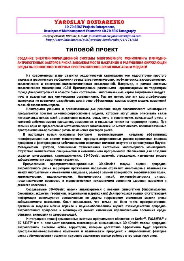 Yaroslav Bondarenko 4D-7D SEIST Projects Entrepreneur, Developer of Multicomponent Volumetric 4D-7D SEIS Tomography Dnepro...