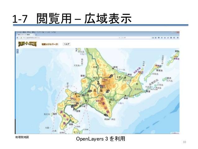 1-7 閲覧用 – 広域表示 10 OpenLayers 3 を利用地理院地図
