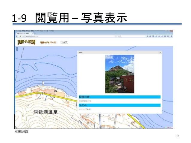 1-9 閲覧用 – 写真表示 12 地理院地図
