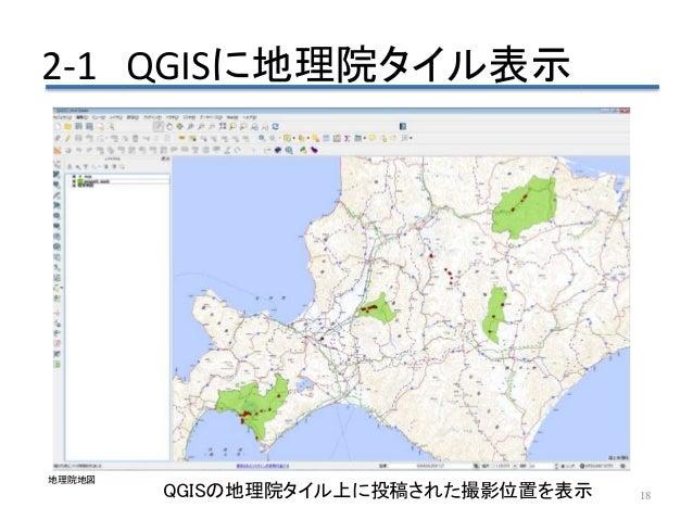 2-1 QGISに地理院タイル表示 18QGISの地理院タイル上に投稿された撮影位置を表示 地理院地図