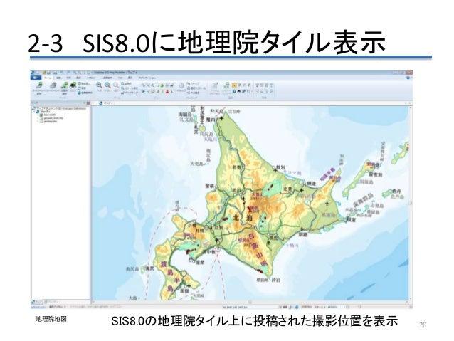 20SIS8.0の地理院タイル上に投稿された撮影位置を表示 2-3 SIS8.0に地理院タイル表示 地理院地図
