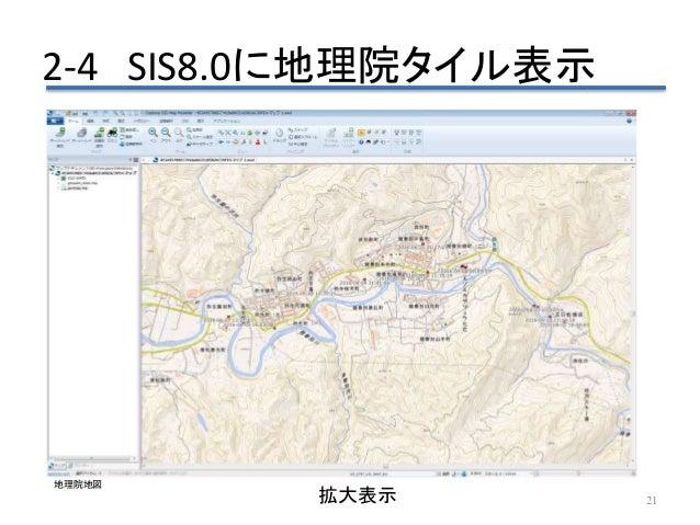 21拡大表示 2-4 SIS8.0に地理院タイル表示 地理院地図