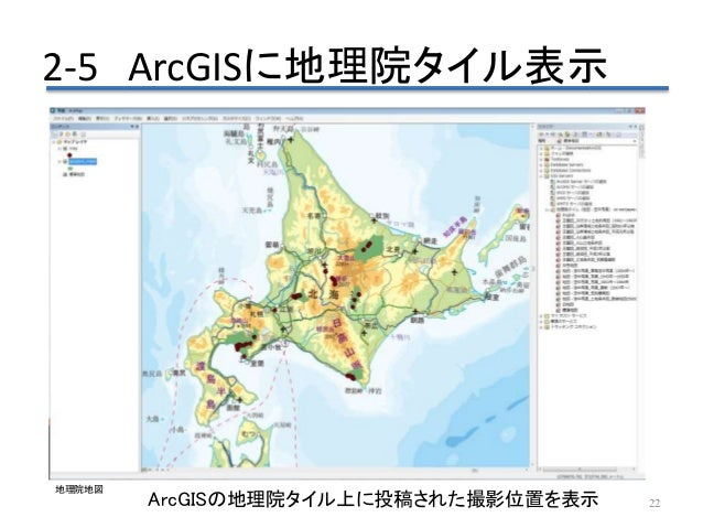 2-5 ArcGISに地理院タイル表示 22ArcGISの地理院タイル上に投稿された撮影位置を表示 地理院地図