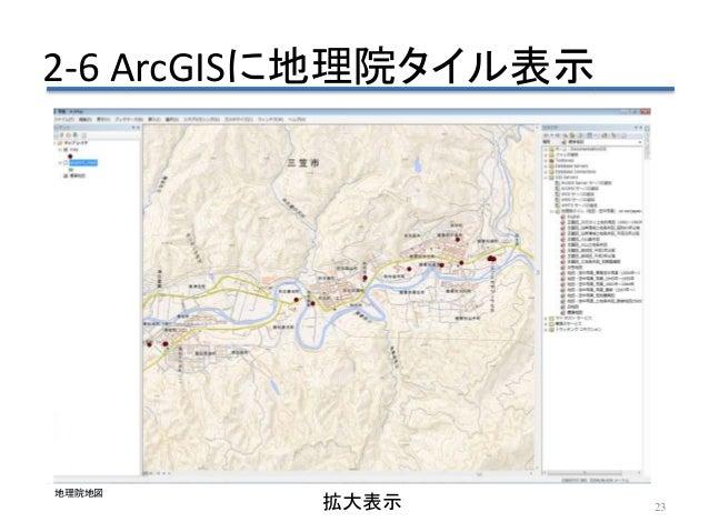 2-6 ArcGISに地理院タイル表示 23拡大表示 地理院地図