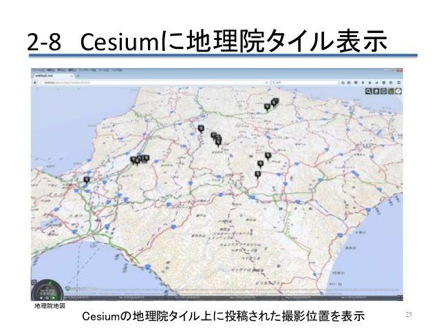2-8 Cesiumに地理院タイル表示 25Cesiumの地理院タイル上に投稿された撮影位置を表示 地理院地図