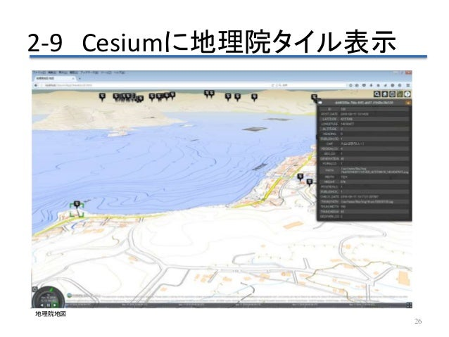 2-9 Cesiumに地理院タイル表示 26 地理院地図