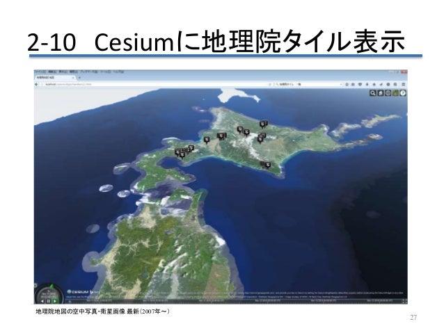 2-10 Cesiumに地理院タイル表示 27 地理院地図の空中写真・衛星画像 最新(2007年~)