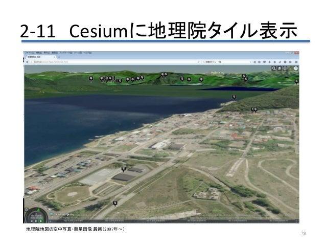 2-11 Cesiumに地理院タイル表示 28 地理院地図の空中写真・衛星画像 最新(2007年~)
