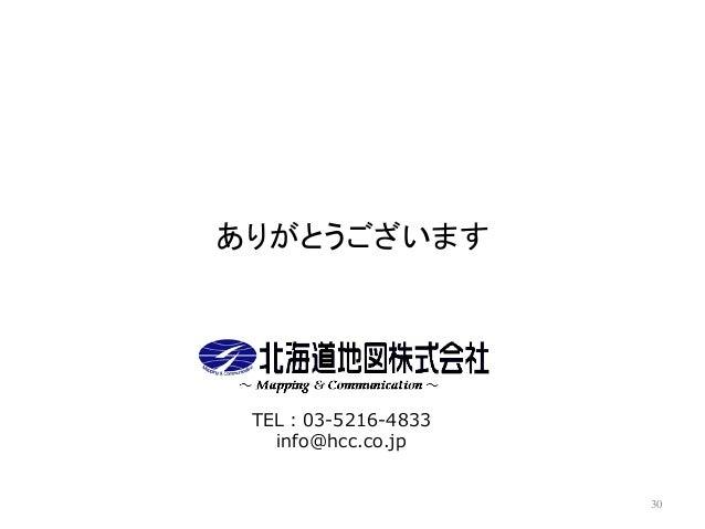 ありがとうございます 30 TEL:03-5216-4833 info@hcc.co.jp
