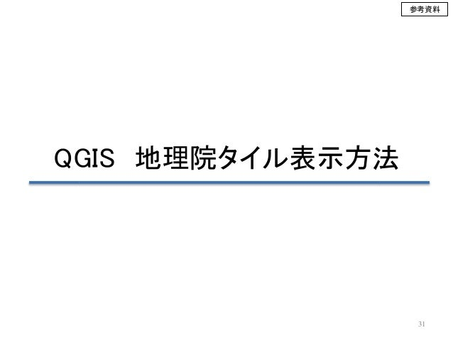 31 QGIS 地理院タイル表示方法 参考資料