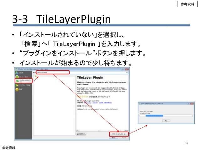 """3-3 TileLayerPlugin 34 • 「インストールされていない」を選択し、 「検索」へ「 TileLayerPlugin 」を入力します。 • """"プラグインをインストール""""ボタンを押します。 • インストールが始まるので少し待ちま..."""