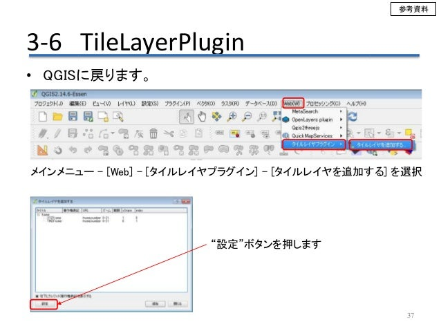 """3-6 TileLayerPlugin 37 • QGISに戻ります。 メインメニュー – [Web] – [タイルレイヤプラグイン] – [タイルレイヤを追加する] を選択 """"設定""""ボタンを押します 参考資料"""