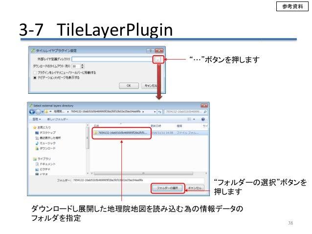 """3-7 TileLayerPlugin 38 """"…""""ボタンを押します ダウンロードし展開した地理院地図を読み込む為の情報データの フォルダを指定 """"フォルダーの選択""""ボタンを 押します 参考資料"""