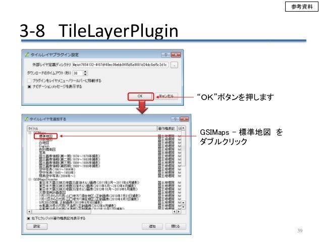 "3-8 TileLayerPlugin 39 ""OK""ボタンを押します GSIMaps – 標準地図 を ダブルクリック 参考資料"