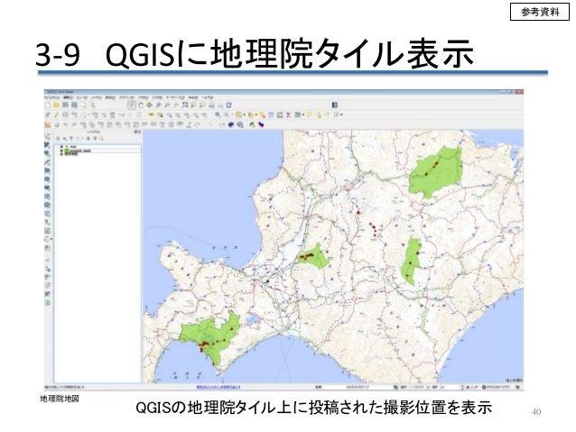 3-9 QGISに地理院タイル表示 40QGISの地理院タイル上に投稿された撮影位置を表示 地理院地図 参考資料