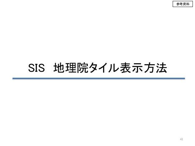 41 SIS 地理院タイル表示方法 参考資料