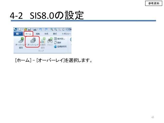 43 [ホーム] – [オーバーレイ]を選択します。 4-2 SIS8.0の設定 参考資料