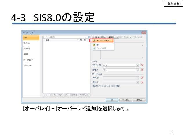44 [オーバレイ] – [オーバーレイ追加]を選択します。 4-3 SIS8.0の設定 参考資料