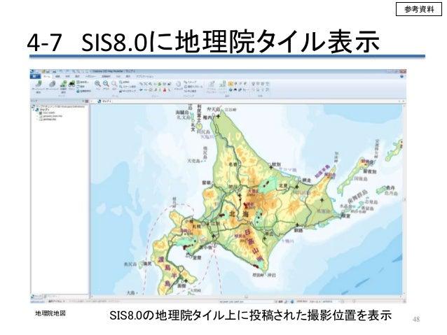 48SIS8.0の地理院タイル上に投稿された撮影位置を表示 4-7 SIS8.0に地理院タイル表示 地理院地図 参考資料