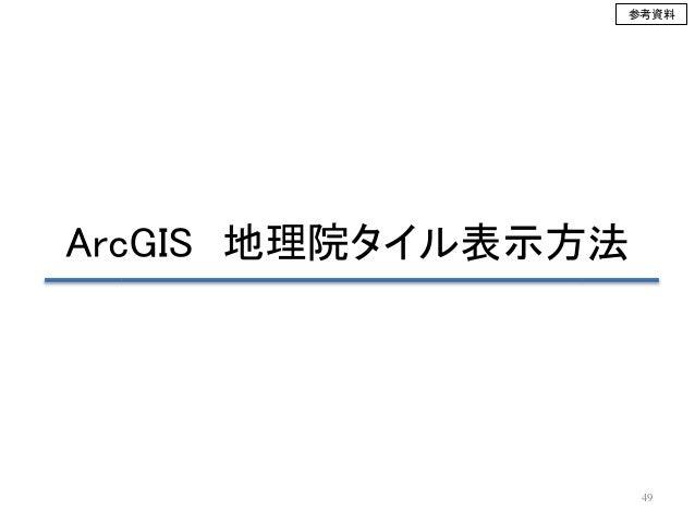 49 ArcGIS 地理院タイル表示方法 参考資料