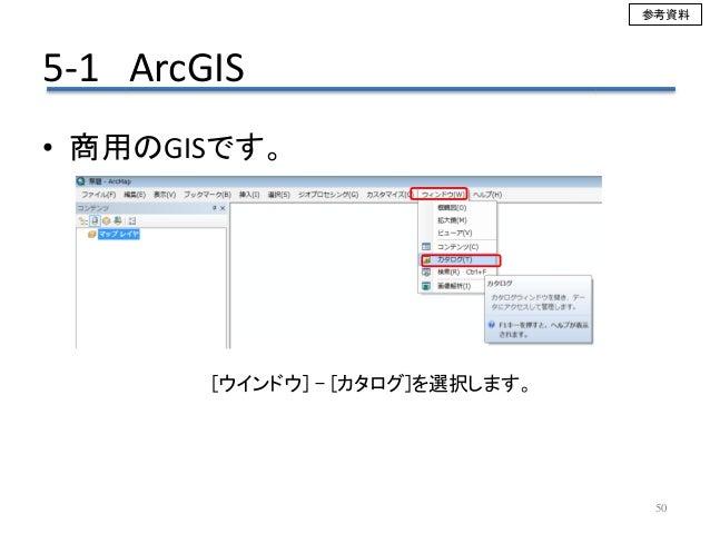 50 • 商用のGISです。 [ウインドウ] – [カタログ]を選択します。 5-1 ArcGIS 参考資料