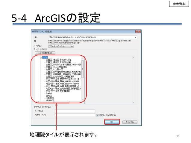 53地理院タイルが表示されます。 5-4 ArcGISの設定 参考資料