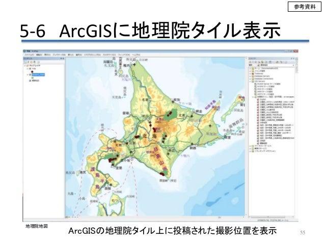 5-6 ArcGISに地理院タイル表示 55ArcGISの地理院タイル上に投稿された撮影位置を表示 地理院地図 参考資料