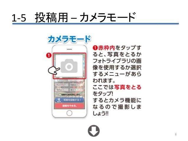 1-5 投稿用 – カメラモード 8