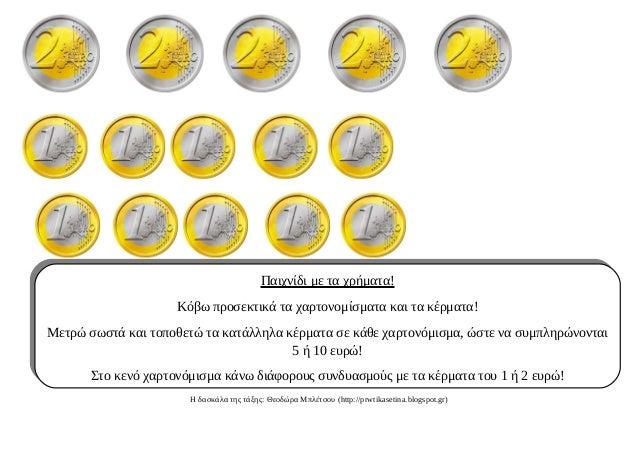 Η δασκάλα της τάξης: Θεοδώρα Μπλέτσου (http://prwtikasetina.blogspot.gr) Παιχνίδι με τα χρήματα! Κόβω προσεκτικά τα χαρτον...