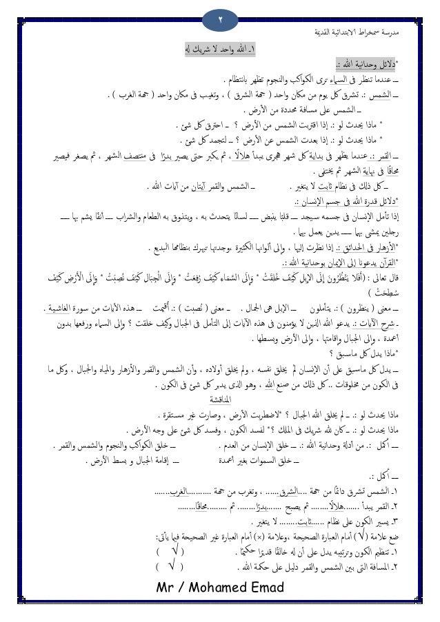 مذكرة مراجعة التربية الدينية الإسلامية للصف السادس الابتدائى لنصف العام Slide 2